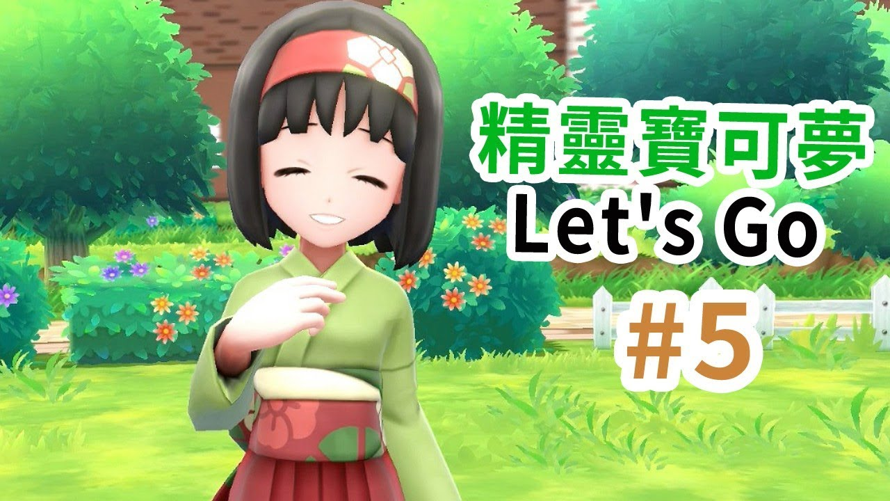 精靈寶可夢Let's Go #5 打玉虹道館順路寶可夢塔 (Pokémon Let's Go) - YouTube