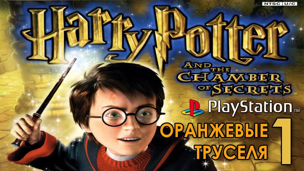 Гарри Поттер и Тайная Комната Прохождение (PS1) Часть 1 ...
