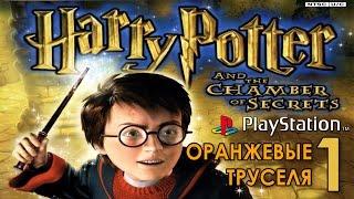 Гарри Поттер и Тайная Комната Прохождение PS1 Часть 1 ОРАНЖЕВЫЕ ТРУСЫ ГАРРИ