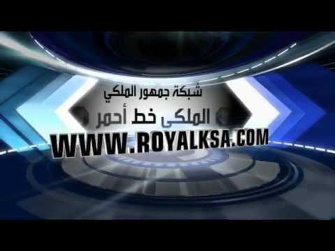 #الملكي_خط_أحمر جريدة الجزيرة