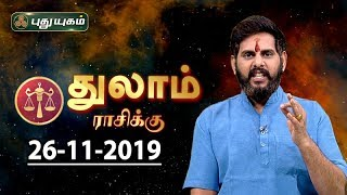 Rasi Palan | Dhanusu | தனுசு ராசி நேயர்களே! இன்று உங்களுக்கு…| Sagittarius | 26/11/2019
