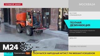 Фото Актуальные новости за 5 июня: масштабная дезинфекция пройдет в субботу в Москве - Москва 24