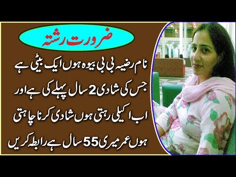 Zarurat Rishta Name Razia Bibi Age 55 Years Old Widow Bridal Proposal Program Details