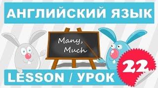 (SRp)Английский для детей и начинающих (Урок 22- Lesson 22)