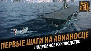 Руководство: Первые шаги на авианосце. У матросов нет вопросов[World of Warships]