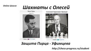 Шахматы. Защита Пирца Уфимцева. Как играть за белых.   Урок 102 (часть 1)