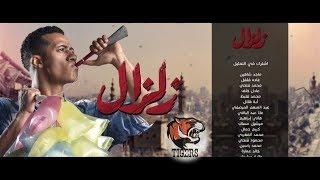 اغنية النهايه من مسلسل زلزال بطولة محمد رمضان