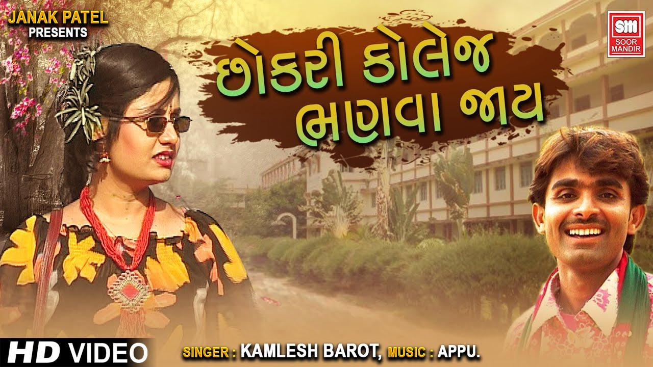 Chokari College Bhanva Jay : Song : Gujarati Songs : Kamlesh Barot : Soormandir