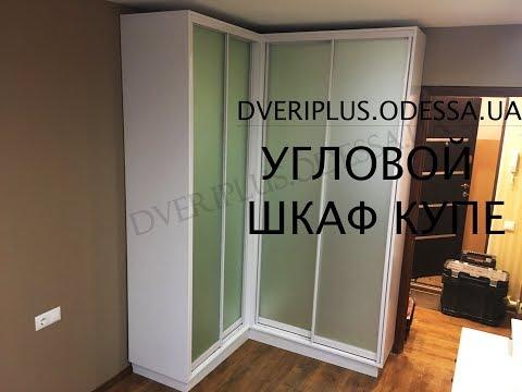 Белый угловой шкаф купе: Dveriplus.odessa.ua