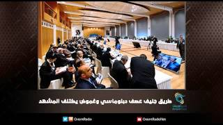 طريق جنيف عصف دبلوماسي وغموض يكتنف المشهد | ملف اليوم السابع