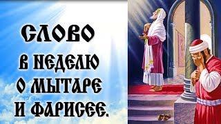 17 февраля - Слово в Неделю о мытаре и фарисее (аудиокнига)