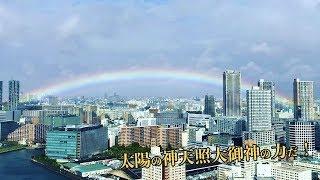 海外の反応 即位礼正殿の儀 虹