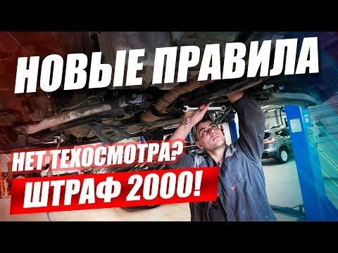 ТЕХОСМОТР (2020). НОВЫЕ ПРАВИЛА. ШТРАФ 2000 ЗА ОТСУТСТВИЕ.