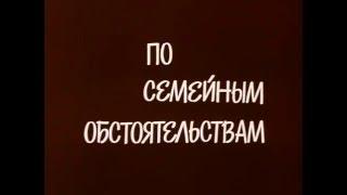 """Музыка Эдуарда Колмановского из х/ф """"По семейным обстоятельствам"""""""