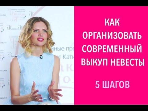 Выкуп невесты смотреть онлайн видео от VitalyVideo в