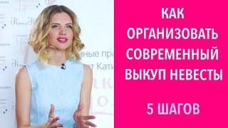 видео Выкуп невесты: конкурсы для жениха смешные и оригинальные
