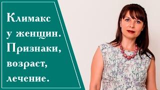 видео Симптомы климакса у женщин после 50 лет: признаки