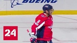Феноменальный старт: Александр Овечкин забил 7 шайб в двух матчах НХЛ - Россия 24