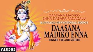 Daasana Madiko Enna Song | Bellur Sisters | Dasara Padagalu | Kannada Devotional Songs