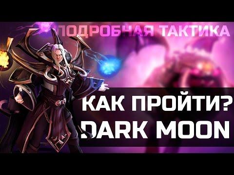 видео: dark moon dota 2 - КАК ПРОЙТИ И УБИТЬ ИНВОКЕРА
