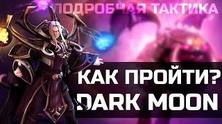 Dark Moon Dota 2 - КАК ПРОЙТИ И УБИТЬ ИНВОКЕРА