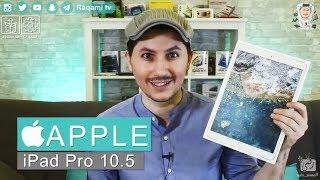 ايباد برو 10.5 iPad Pro الجديد | استعراض شامل مع خليفة