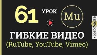 🎓Adobe Muse уроки🎓 61. Гибкие видео для сайта с Rutube, YouTube, Vimeo