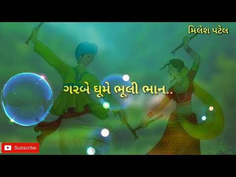 Gori Radha Ne Kalo Kan... Full Lyrics Song