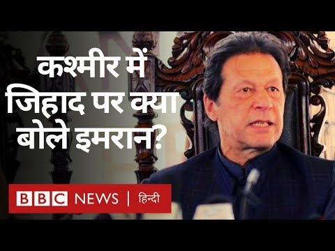 Imran Khan ने Kashmir में Jihad और Pakistan में Hindus पर हमलों को लेकर क्या कहा? (BBC Hindi)