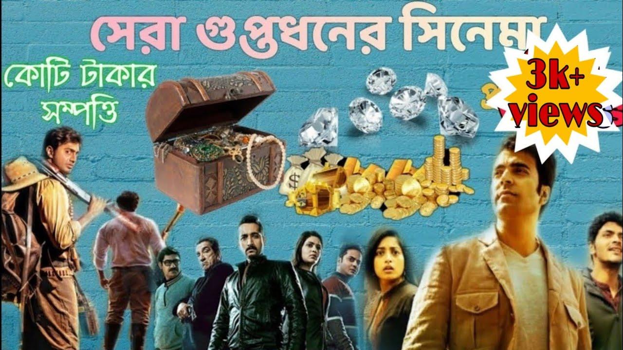 Download Best Adventure films|tresure hunt cinemas|guptodhon films|Parambrata Chatterjee||Abir||Soumitra||Dev
