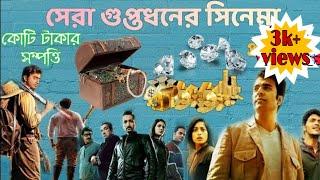Best Adventure films tresure hunt cinemas guptodhon films Parambrata Chatterjee  Abir  Soumitra  Dev Thumb