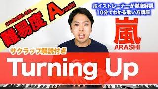 【歌い方】Turning Up / 嵐-ARASHI(難易度Arashi)【歌が上手くなる歌唱分析シリーズ】