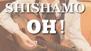 SHISHAMO 「  OH! 」/ 弾き語り / カバー ( cover ) / 耳コピ / 歌詞付き