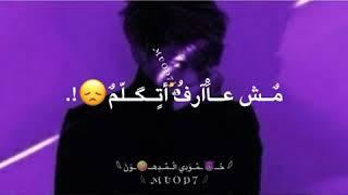 حالات واتس أب مهرجانات 2019 | ليه مش لاقي حب 🤷♂️💔💔