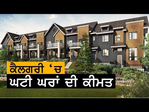 Calgary 'ਚ ਘਰ ਹੋਏ ਸਸਤੇ?    News Now    TV Punjab