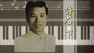 他是台灣台語作曲家的開路先鋒,也是鄉土民謠集大成的第一人。 他留學日...