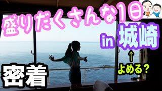 【1日密着】海辺の衝撃体験から竜宮城の朝焼けまで【ベイビーチャンネル】 thumbnail