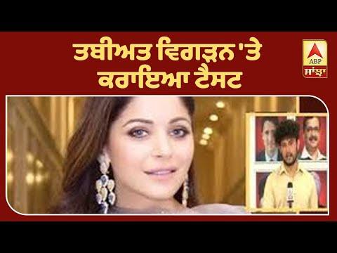Bollywood singer Kanika Kapoor tests positive for Corona | Kanika Kapoor | Coronavirus| ABP Sanjha