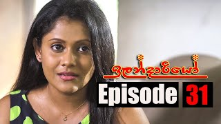 Ilandariyo - ඉලන්දාරියෝ | Episode 31 | 22 - 02 - 2021 | Siyatha TV Thumbnail