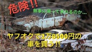 【真似は危険!!】ヤフオクで2万8500円の車を買った結果… thumbnail