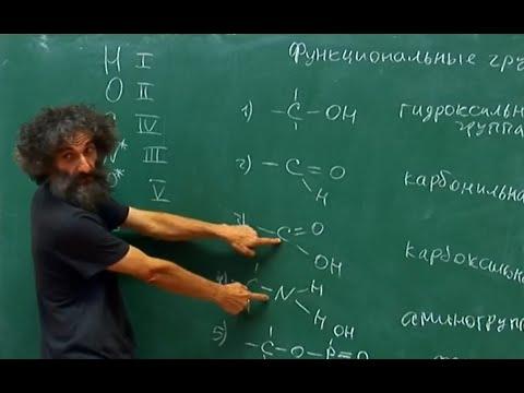 Лекция 1. Химический