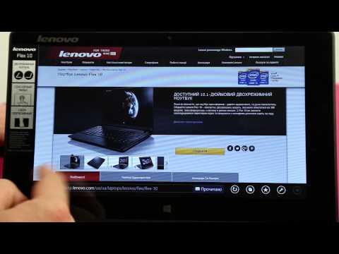 Новий ноутбук Lenovo Flex 10