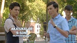 Aka-ukalar 9-soni (hajviy ko'rsatuv) | Ака-укалар 9-сони (хажвий курсатув)