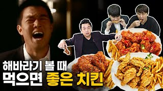 [추배달] 영화 해바라기 보면서 먹기 좋은 치킨