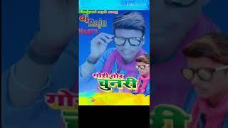 Laika chilal s mal mal re mp3 song dj Raju Nagar hit song