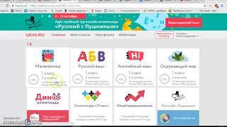 как пользоваться сайтом учи.ру