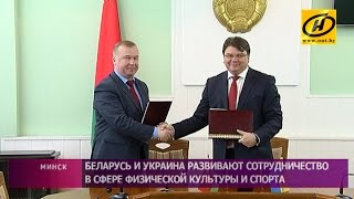 Беларусь и Украина будут активнее сотрудничать в сфере физической культуры и спорта