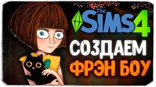 - СОЗДАЕМ ФРЭН БОУ Sims 4 FRAN BOW CAS SIMS 4
