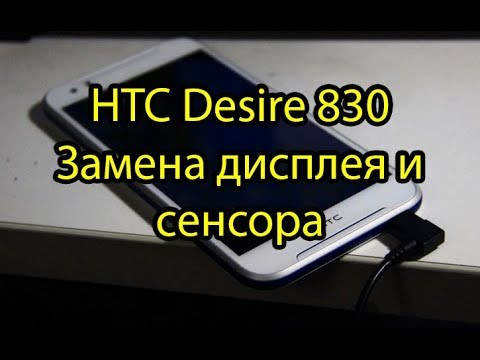 HTC 830 Desire Замена Дисплея и Сенсора \ HTC Desire 830 Lcd Touchscreen Replacement