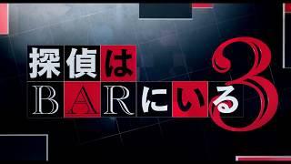 映画『探偵はBARにいる3』は2017年12月1日(金)より公開! 監督:吉田...